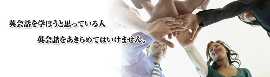 英会話を大田区で学ぼうどっとこむ